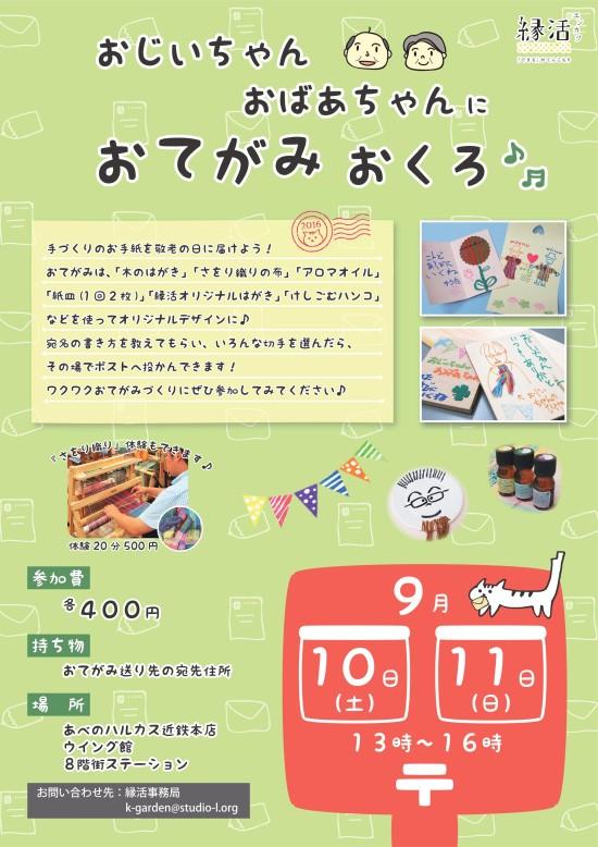 お手紙プログラム_チラシ