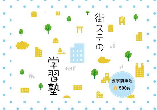 街ステの学習塾HPイメージ-01