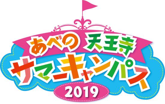 2019SC_logo_0513_ol