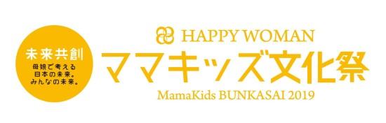 ママキッズ文化祭