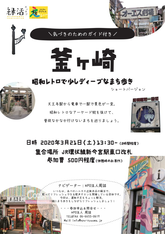200321_まちフェスまち歩きチラシ-1