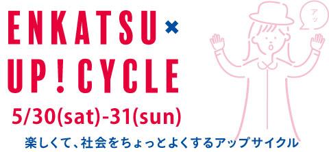 enkatsu_upcycle_logo